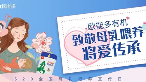 520手机万博官网最新版多有机|致敬母乳喂养,将爱传承!品牌智能吸奶器、现金红包送不停!